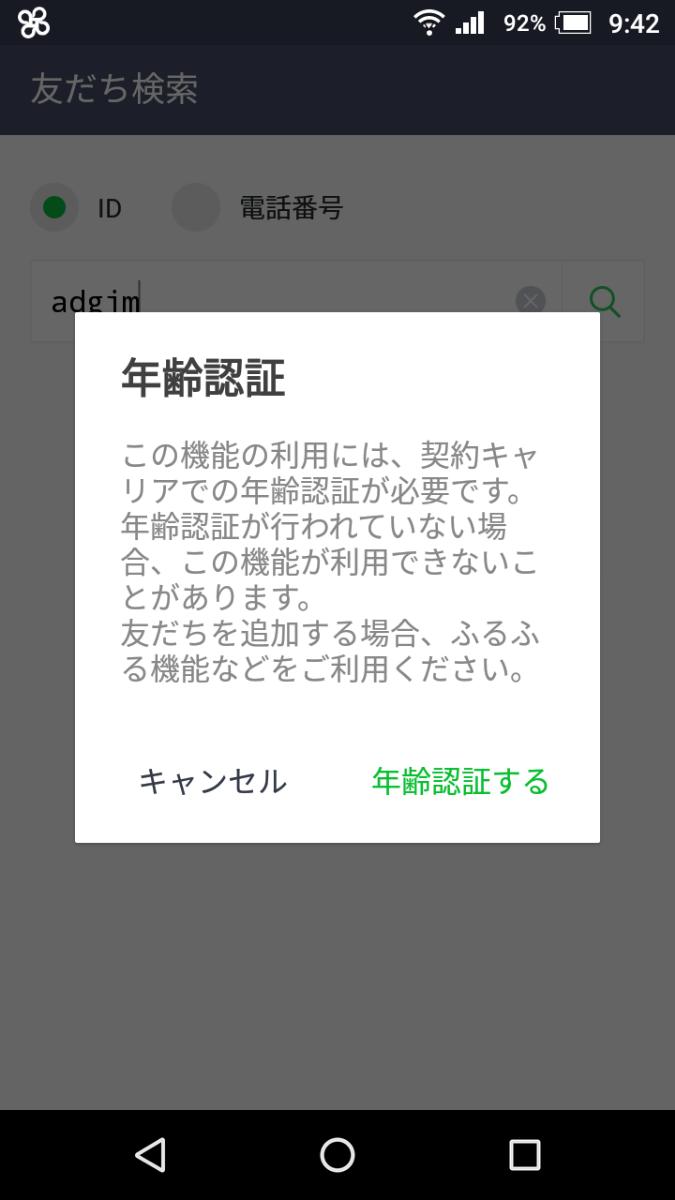 kakuyasu-line