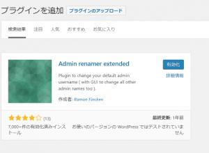 Admin renamer extended01