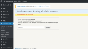 Admin renamer extended04